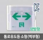 [케이텔] 통로유도등 소형(벽부형) 양방향