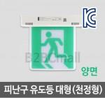 [케이텔] 피난구 유도등 대형(천정형) 양면