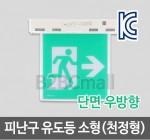 [케이텔] 피난구 유도등 소형(천정형) 단면 우방향