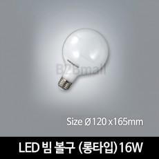 [시그마LED] LED 빔 볼구(롱 타입) 16W led 볼전구