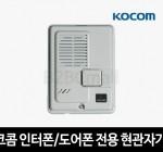 코콤 현관자기 DS-2D