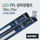 [바텍] 국산 LED FPL 삼파장램프 18w 5700k 주광색