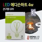 [시그마엘이디] LED 에디슨 하트 4w 디자인램프