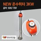 우주전열 온수히터 3KW 500/700 돼지꼬리히터 전기온수히터