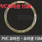 PVC 요비선 요비생 용비선 15M