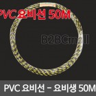 PVC 요비선 요비생 용비선 50M