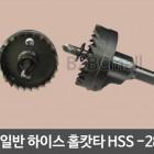 일반 하이스 홀캇터 홀캇타 홀쏘 HOLE-SAW -28