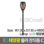 [메이리] 쏠라 잔듸등 C (MR-128-03) 태양광