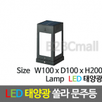 [메이리] 쏠라 문주등 (MR-128-04) 태양광