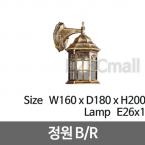 [메이리] 정원 벽등 B/R (MR-132-03)