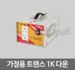 가정용 트랜스 변압기 1K 다운트랜스