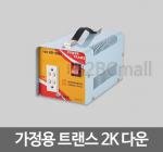 가정용 트랜스 변압기 2K 다운트랜스