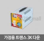 가정용 트랜스 변압기 3K 다운트랜스