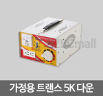 가정용 트랜스 변압기 5K 다운트랜스