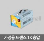가정용 트랜스 변압기 1K 승압트랜스