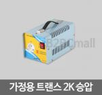 가정용 트랜스 변압기 2K 승압트랜스