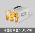가정용 트랜스 변압기 3K 오토트랜스 오도