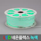 [비츠온] LED 네온플렉스 - 녹색