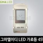 시그마엘이디 LED 가로등 45W