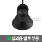 [나스필] LED 실외용 벨 벽부등(다크브라운) - 광전식 보안등