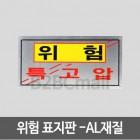 위험표지판 AL 400*200